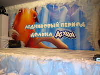 Презентация «Агуша» в клубе «Полярная станция» — Ростов-на-Дону (2009 г.)
